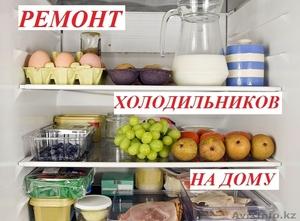 Ремонт холодильников, морозильников, на дому г.Костанай. - Изображение #1, Объявление #1247070