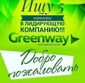 Greenway-наше будущее! - Изображение #2, Объявление #1690017