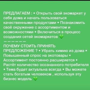 Greenway-наше будущее! - Изображение #4, Объявление #1690017