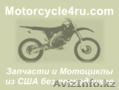 Запчасти для мотоциклов из США Костанай
