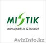 MISTIK | студия дизайна и оперативной полиграфии