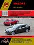 Книги по ремонту автомобилей в электронном виде