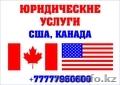 Юридические услуги в США и Канаде,  грин карты и тд.