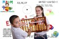 Набор в школу «Mailim» Ментальная математика для детей 4-16 лет.