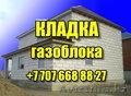 КЛАДКА ГАЗОБЛОКА,  КИРПИЧА в Костанае +7 707 668 88 27