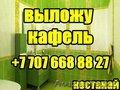 ВЫЛОЖУ КАФЕЛЬ КОСТАНАЙ  +7 707 668 88 27,  55 08 62
