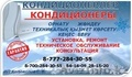 Кондиционеры GREE.продажа,  установка,  ремонт, обслуживание. ИП Колоколов С.В.