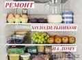 Ремонт холодильников,  морозильников,  на дому г.Костанай.
