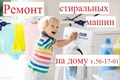 Ремонт стиральных машин на дому.
